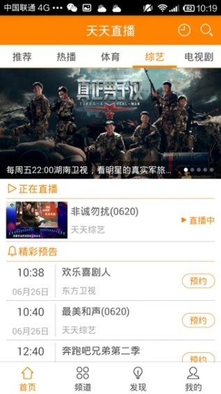 天天连连看直播平台appv10