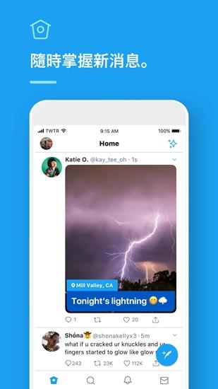 推特2021最新版本下载官方版