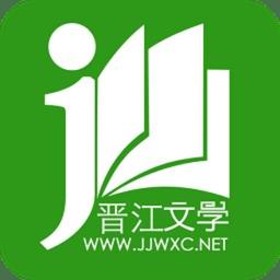 晋江小说阅读下载2021安卓最新版