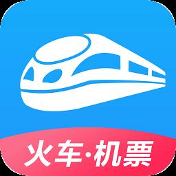 智行火车票12306下载安装手机版