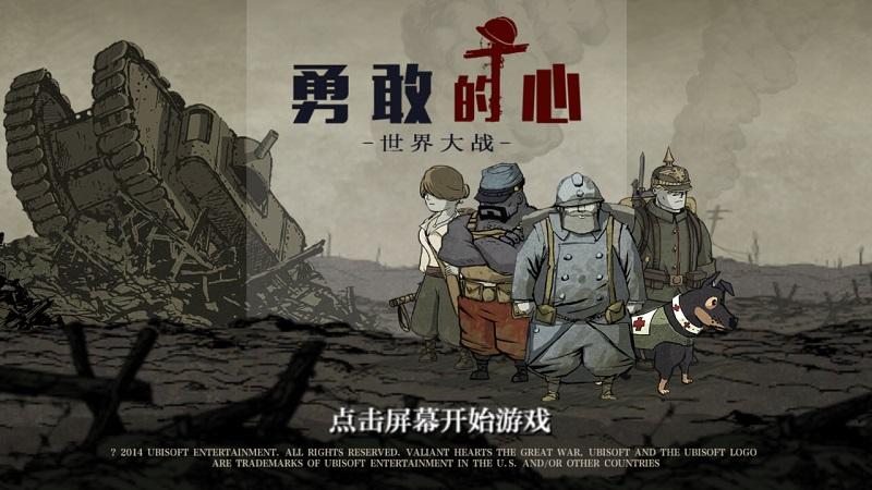 勇敢的心世界大战完整汉化版