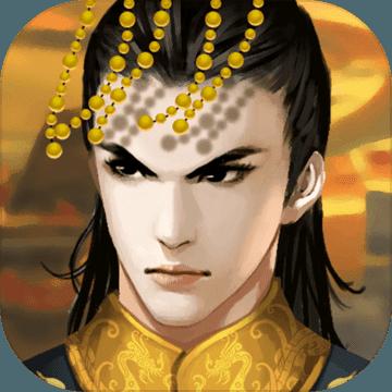 皇帝成长计划2破解版ios