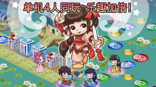 大富翁4手机版中文版