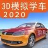 驾考家园免费2021版