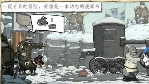 勇敢的心世界大战安卓中文版