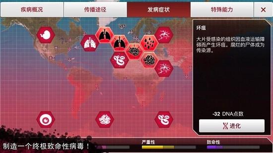 瘟疫破解版公司中文最新版