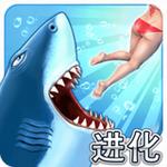 饥饿鲨进化2