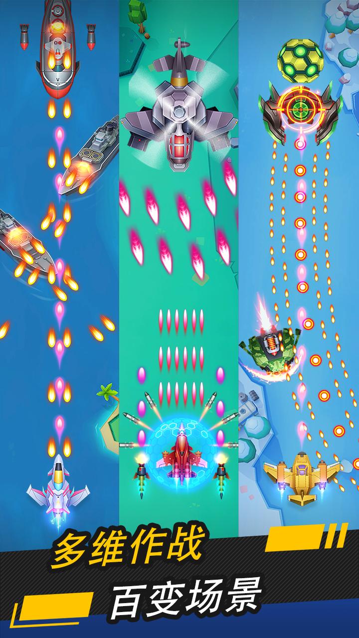 银翼战机无限钻石破解版