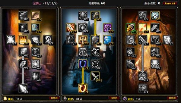 魔兽世界怀旧服防骑天赋加点及属性选择攻略